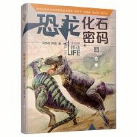 生命的悸动:*密码 9-10-12岁3456年级学生课外阅读书籍 江苏凤凰少年儿童出版社 打造生命起源秘密 古老星球的