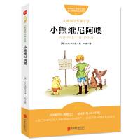 小熊维尼故事全集 小熊维尼阿噗 维尼熊诞生90周年纪念版! (英)A.A.米尔恩(1882-1956) 北京联合出版公