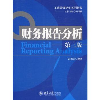 财务报告分析(第三版)