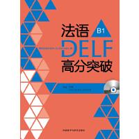 法语DELF高分突破(B1)(配CD)