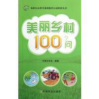 美丽乡村100问(农村妇女科学素质提升行动科普丛书)