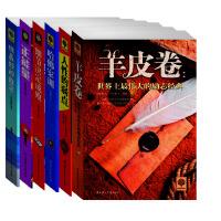 羊皮卷:人生励志经典珍藏版(套装共6卷)