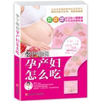 李宁细说孕产妇怎么吃