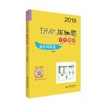 2018挑战压轴题・中考物理―强化训练篇(修订版)