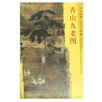 东方画谱・明代人物篇・香山九老图