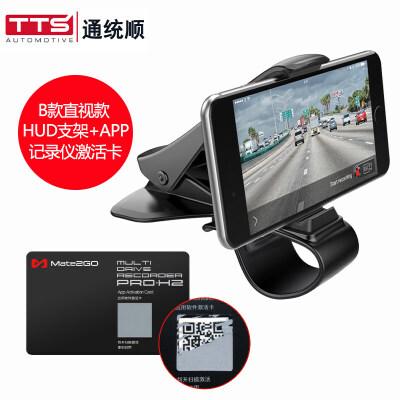 TTS车载手机架仪表台车载手机座汽车用导航支架升级行车记录仪 HUD直视支架+APP记录仪激活卡