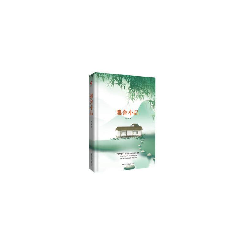 雅舍小品 梁实秋 9787569500509 北京文泽远丰图书专营店