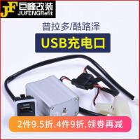于兰德酷路泽车载充电器接口普拉多USB连接器改装内饰配件 汽车用品 双USB充电口一套装