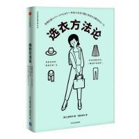 选衣方法论 衣品进阶魔法班系列 二神弓子 著 中信出版社