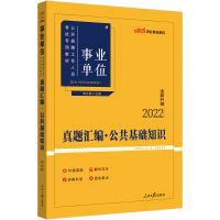 中公教育2020事业单位公开招聘工作人员考试专用教材:真题汇编公共基础知识(全新升级)