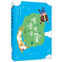 噗噜噗噜蜜(签名版)一二三四五六年级中小学生课外阅读科幻读物 9-11-12-13-15岁青少年中国儿童经典文学书籍