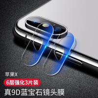 苹果xs镜头膜iphone xs max全屏钢化膜i8p苹果7手机贴膜苹果xr后置苹果8摄像头膜i7 苹果x/xs 真