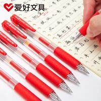 爱好红笔红色水笔中性笔学生用老师教师专用批改改作业按动式0.5mm笔芯粗批发红笔套装大容量教师用老式