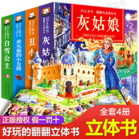 全4册立体书绘本0-2-3-6-7-10岁白雪公主灰姑娘丑小鸭卖火柴的小女孩童话故事宝宝睡前童话 全套4册
