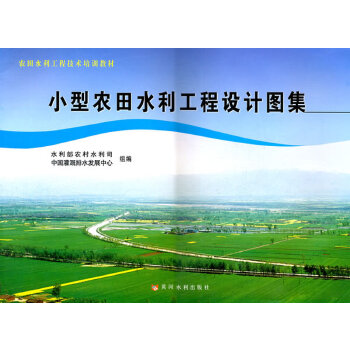 小型农田水利工程设计图集(农田水利工程技术培训教材)