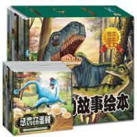 恐龙的故事全8册 畅销3-4-5-6儿童科普绘本 科普百科读物 恐龙百科全书 宝宝最喜欢的恐龙王国
