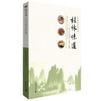 桂林味道-甲天下美食与土特产鉴赏 王家旺等 9787549579525