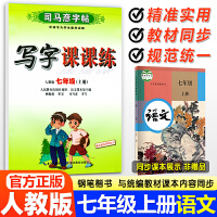 司马彦字帖写字课课练七年级上册语文同步字帖人教版