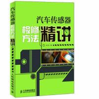 {二手旧书95成新}汽车传感器检修方法精讲 吴文琳 人民邮电出版社 9787115274984
