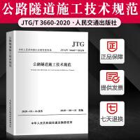 【官方正版】JTG F60-2009 公路隧道施工技术规范 公路隧道施工技术规范(JTG F60-2009)