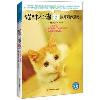 【二手书9成新】猫咪心事2:猫咪喂养指南(美)雅顿・摩尔9787515804941中华工商联合出版社