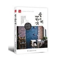 【新书店正版】爱上咖啡馆(凤凰生活) 齐鸣 江苏科学技术出版社 9787553756141