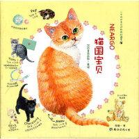 Neargo猫国宝贝:一个你没未见过的奇幻国度