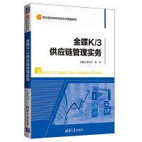 金蝶K/3供应链管理实务