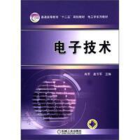 电子技术 肖军; 肖军,孟令军 9787111362371 机械工业出版社教材系列