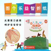 图个乐TUGELE益智折纸动物篇手工折纸书制作材料工具套装