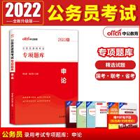 中公教育2022公务员录用考试专项题库・申论