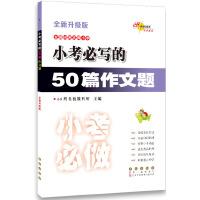 2019版 68所名校图书 小考必写的50篇作文题 全新升级版