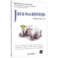 Java Web程序开发进阶 传智播客高教产品研发部著 清华大学出版社