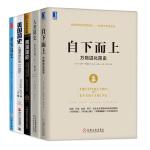 自下而上+美国简史+黑洞简史+人类简史+世界简史(套装共5册)历史研究 科普读物