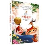 正版小鹿斑比 国际大奖儿童文学名著小说9-12岁小学生阅读畅销书籍三四五六年级课外书青少年故事书6-7-8-9-10-
