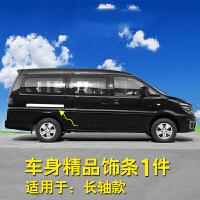 东风风行菱智m5m3v3改装商务汽车车窗装饰亮条防撞不锈钢饰条配件