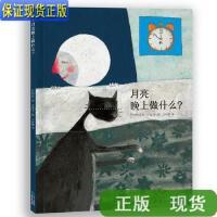 【二手旧书9成新】蒲公英童书馆:月亮晚上做什么?(精装绘本) /图 王妙姗 译;[