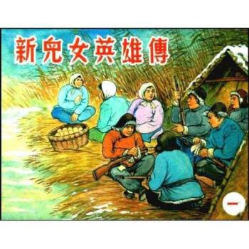 新儿女英雄传(共4册)黄一德上海人民美术出版社9787532260522【特价活动】 【正版图书 质量保证 下单速发 可开发票】