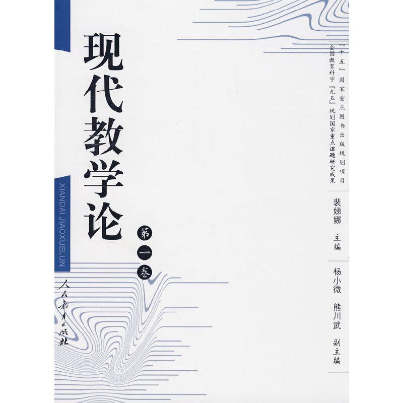 现代教学论(第一卷)