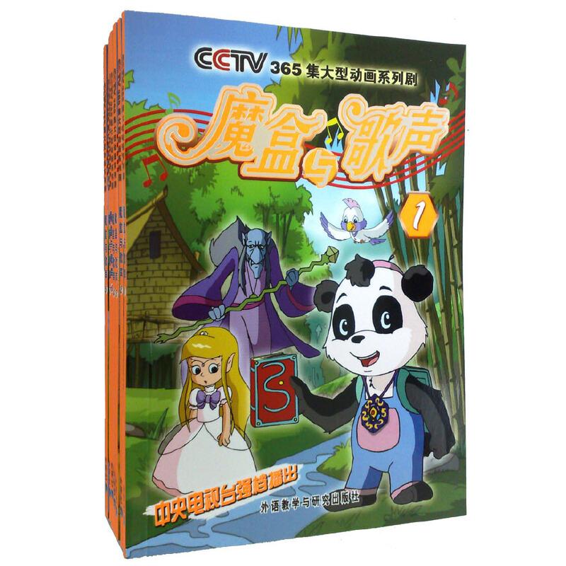 魔盒与歌声(全8册 央视动画巨作 随书赠送魔幻对战拍拍卡)