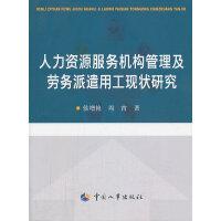 人力资源服务机构管理及劳务派遣用工现状研究