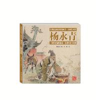 经典民间故事图画书大师绘本馆杨永青-张果老偷喝仙汤