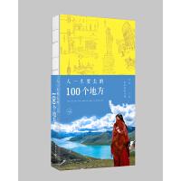人一生要去的100个地方:纯美珍藏版