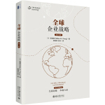 全球企业战略(第3版)