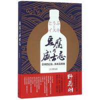 【旧书9成新】【正版包邮】 豆腐与威士忌:日本的过去、未来及其他 (日)野岛刚 上海译文出版社