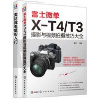 a6300/a6000索尼微单完全摄影手册+微单摄影技巧大全 索尼单反相机使用与实拍宝典 相机结构设置技巧 数码照片后