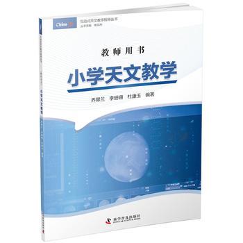 小学天文教学-教师用书(货号:A4) 乔翠兰、 李珊珊 9787110096635 科学普及出版社