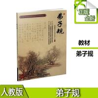 正版人教版 弟子规 中国国学文化艺术中心 编写 人民教育出版社9787107239489 中国传统文