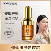 Fonce/梵西洋甘菊修护原液 30ml 修护敏感皮肤面部精华液 补水保湿