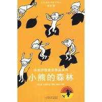 【二手旧书8成新】小熊的森林 冰波 9787534644474 江苏少年儿童出版社